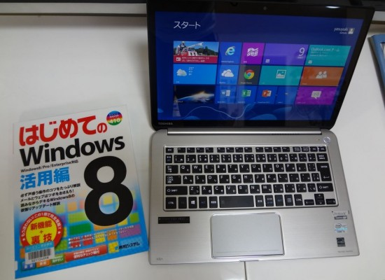 Windows8 教習本